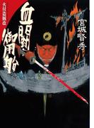 血闘御用船(学研M文庫)