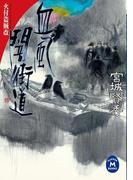 血風闇街道(学研M文庫)