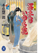 死込人一蝶 冥土へのいのち花(学研M文庫)