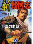 新 戦国志 2(学研M文庫)