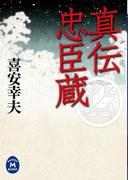 【期間限定ポイント40倍】真伝忠臣蔵(学研M文庫)