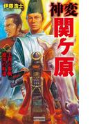 神変 関ヶ原2(歴史群像新書)