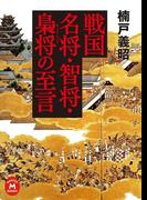 戦国名将・智将・梟将の至言(学研M文庫)