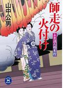 玉虫浪人始末控 師走の火付け(学研M文庫)