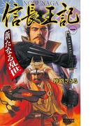 信長王記1(歴史群像新書)