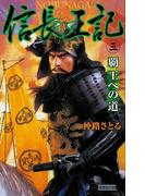 信長王記3(歴史群像新書)