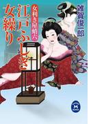 女利き屋蛸六 江戸ふしぎ女繰り(学研M文庫)