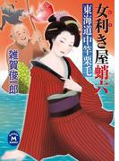 女利き屋蛸六 東海道中竿栗毛(学研M文庫)