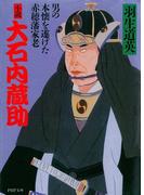 小説  大石内蔵助(PHP文庫)