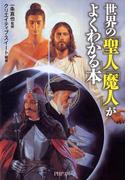 世界の「聖人」「魔人」がよくわかる本(PHP文庫)
