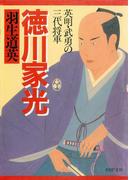 徳川家光(PHP文庫)