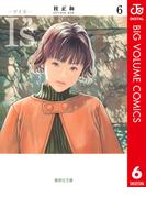 "I""s<アイズ> 6(ジャンプコミックスDIGITAL)"