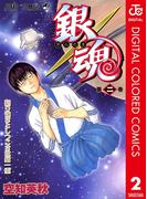 銀魂 カラー版 2(ジャンプコミックスDIGITAL)