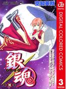 銀魂 カラー版 3(ジャンプコミックスDIGITAL)