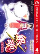 銀魂 カラー版 4(ジャンプコミックスDIGITAL)