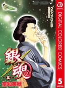 銀魂 カラー版 5(ジャンプコミックスDIGITAL)