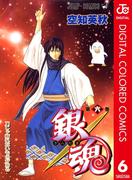 銀魂 カラー版 6(ジャンプコミックスDIGITAL)