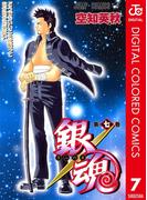 銀魂 カラー版 7(ジャンプコミックスDIGITAL)