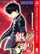 銀魂 カラー版 8(ジャンプコミックスDIGITAL)