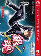 銀魂 カラー版 9(ジャンプコミックスDIGITAL)