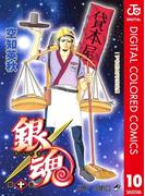 銀魂 カラー版 10(ジャンプコミックスDIGITAL)