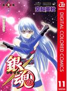 銀魂 カラー版 11(ジャンプコミックスDIGITAL)