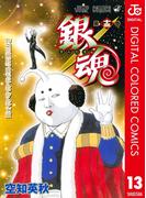 銀魂 カラー版 13(ジャンプコミックスDIGITAL)