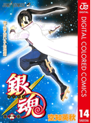 銀魂 カラー版 14(ジャンプコミックスDIGITAL)