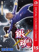 銀魂 カラー版 15(ジャンプコミックスDIGITAL)