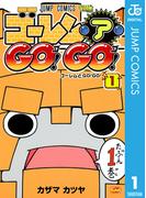 ゴーレム・ア・GO! GO! 1(ジャンプコミックスDIGITAL)
