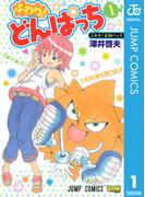 ふわり!どんぱっち 1(ジャンプコミックスDIGITAL)