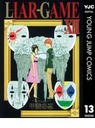 LIAR GAME 13(ヤングジャンプコミックスDIGITAL)
