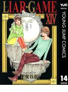 LIAR GAME 14(ヤングジャンプコミックスDIGITAL)