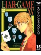 LIAR GAME 15(ヤングジャンプコミックスDIGITAL)