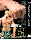 TOUGH―タフ― 36(ヤングジャンプコミックスDIGITAL)
