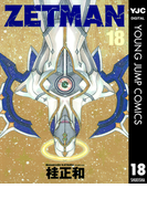ZETMAN 18(ヤングジャンプコミックスDIGITAL)