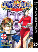 華麗なる食卓 25(ヤングジャンプコミックスDIGITAL)