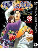 華麗なる食卓 26(ヤングジャンプコミックスDIGITAL)