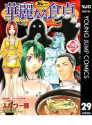 華麗なる食卓 29(ヤングジャンプコミックスDIGITAL)