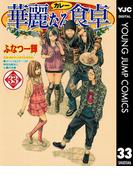 華麗なる食卓 33(ヤングジャンプコミックスDIGITAL)