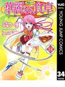 華麗なる食卓 34(ヤングジャンプコミックスDIGITAL)