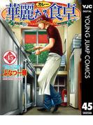 華麗なる食卓 45(ヤングジャンプコミックスDIGITAL)
