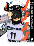 ノノノノ 9(ヤングジャンプコミックスDIGITAL)