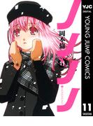ノノノノ 11(ヤングジャンプコミックスDIGITAL)