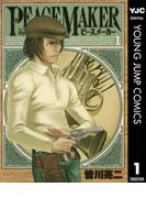 PEACE MAKER 1(ヤングジャンプコミックスDIGITAL)