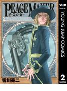 PEACE MAKER 2(ヤングジャンプコミックスDIGITAL)