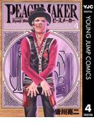 PEACE MAKER 4(ヤングジャンプコミックスDIGITAL)