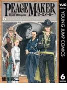 PEACE MAKER 6(ヤングジャンプコミックスDIGITAL)