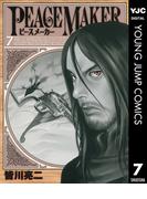 PEACE MAKER 7(ヤングジャンプコミックスDIGITAL)