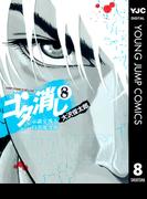ゴタ消し 示談交渉人 白井虎次郎 8(ヤングジャンプコミックスDIGITAL)